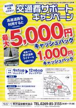 交通費最大5000円をキャッシュバック★野沢独自のキャンペーン【第2弾】!