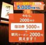 ★長野県民限定★プレミアム付き前売券販売のお知らせ