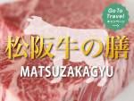 新プランのご案内♪【松阪牛の膳】MATSUZAKAコース
