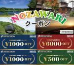 【どなた様もOK】【併用可能】野沢温泉をお得に楽しめる「NOZAWARI」クーポン発売開始!