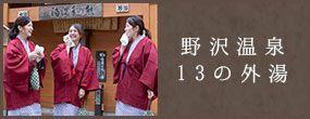 野沢温泉13の外湯